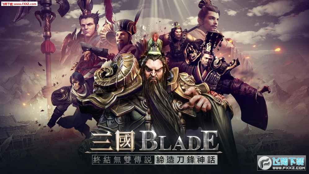 三国blade台服v1.1.1截图0