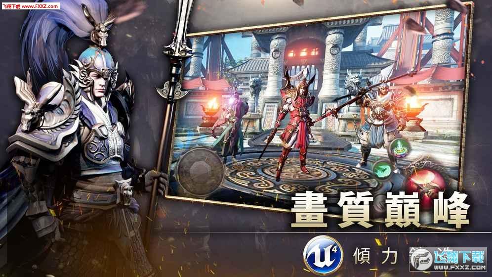 三国blade手机中文v1.1.1截图1