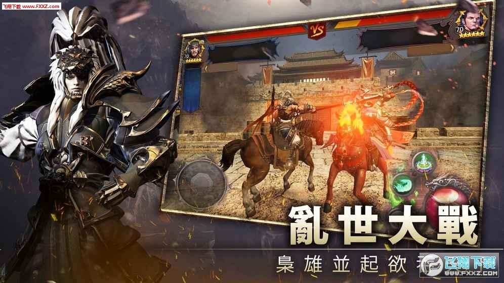 三国blade手机中文v1.1.1截图2