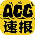早读ACG安卓版v1.0 安卓版