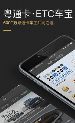 粤通卡ETC车宝appv1.8.6截图0