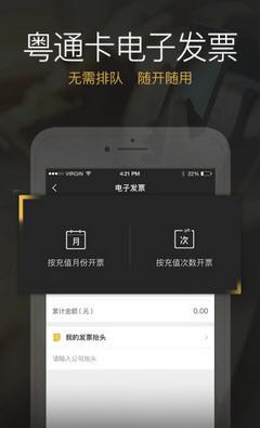 粤通卡ETC车宝appv1.8.6截图3
