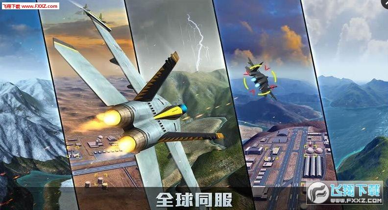 空战争锋手游v2.0.1截图0
