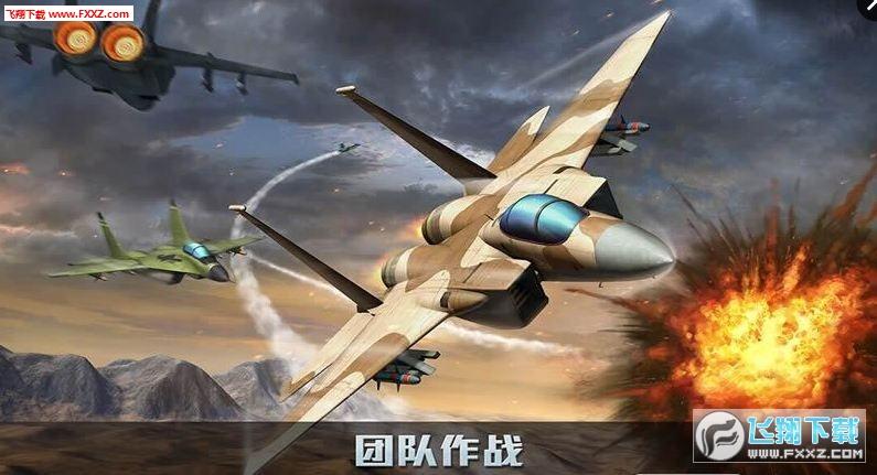 空战争锋手游v2.0.1截图1