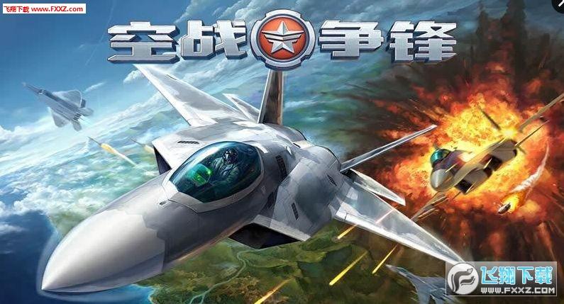 空战争锋手游v2.0.1截图3