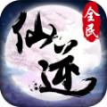 全民仙逆修改版7.66