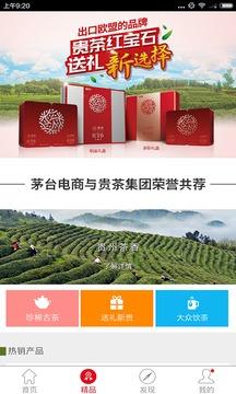 茅台云商app安卓版1.0.20截图1