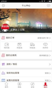 茅台云商app安卓版1.0.20截图3