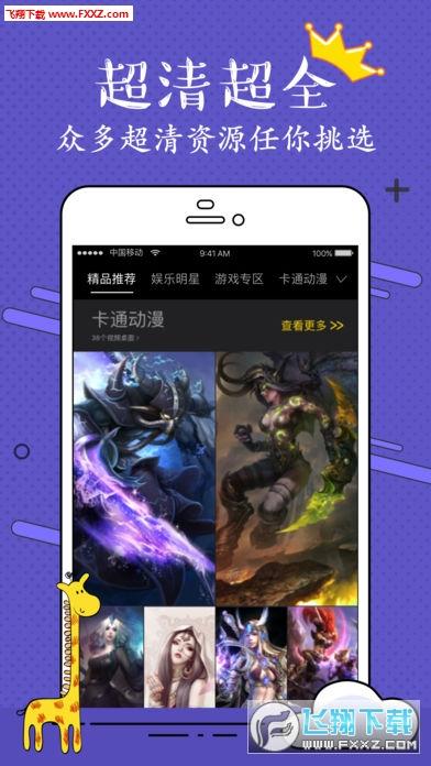 王者视频桌面iOS版1.1.0截图0