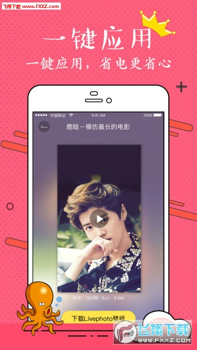 王者视频桌面iOS版1.1.0截图3