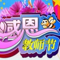 2017教师节祝福语图片大全