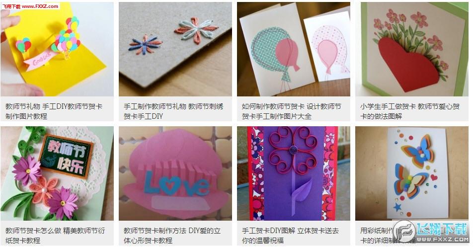 2017教师节创意手工礼物制作方法截图2