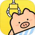 最爱抓娃娃app v1.0 安卓版