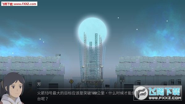 OPUS: Rocket of Whispers截图2