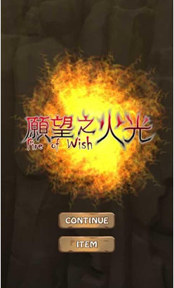 愿望之火光手游版v1.1截图0
