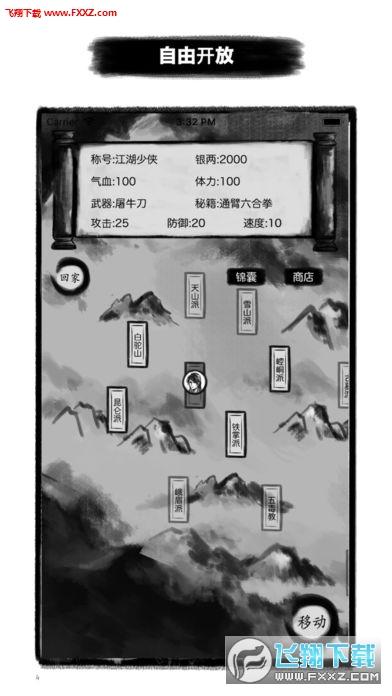 求生江湖安卓版1.0截图1