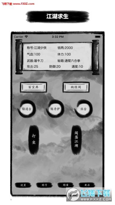 求生江湖安卓版1.0截图2