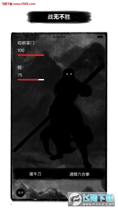 求生江湖安卓版1.0截图3