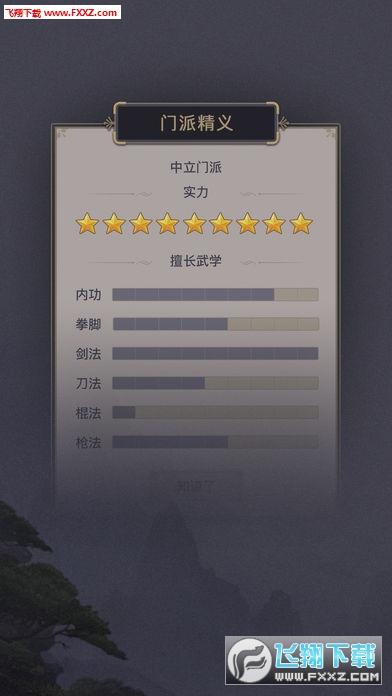 求生江湖安卓版1.0截图0