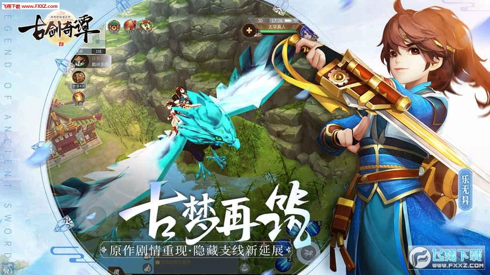 古剑奇谭二安卓版v0.9.0截图2