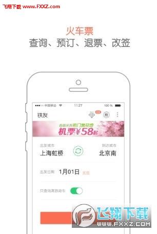 2018年春节火车预订选座app截图0