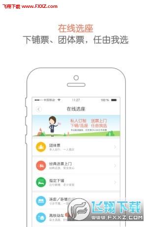 2018年春节火车预订选座app截图2