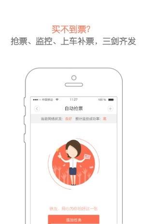 2018年春节火车预订选座app截图1