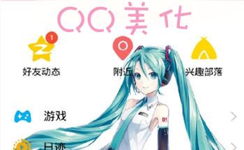 QQ美化包合集
