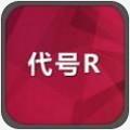 代号R正式版V0.1.1