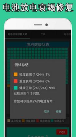 电池检测修复大师免积分破解版appV1.2截图0