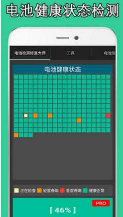 电池检测修复大师免积分破解版appV1.2截图1