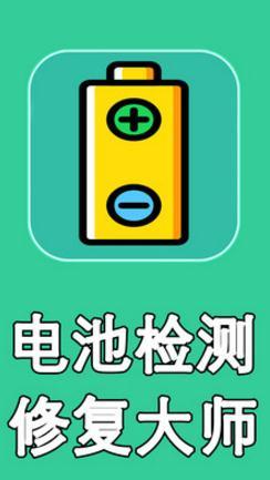 电池检测修复大师免积分破解版appV1.2截图2