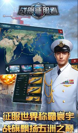 战舰征服者BT官网版截图1