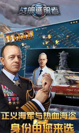 战舰征服者BT官网版截图4