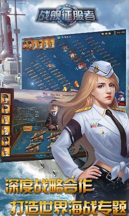 战舰征服者BT官方版截图0