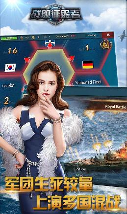战舰征服者BT官方版截图2