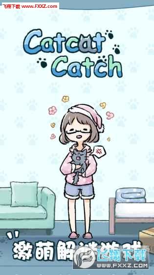 躲猫猫手机游戏v1.1截图3