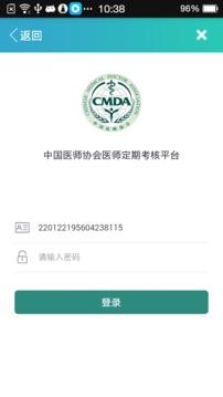 全国医师服务app最新版v3.4.34截图1