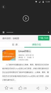中庆教育云平台截图2
