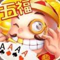 五福棋牌安卓版