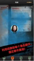 流言侦探番外篇曼谷暴雨攻略版v1.2截图2