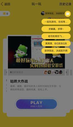 QQ玩一玩应用平台appv7.3.2截图1