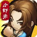 小虾米闯江湖加速版 v1.2.1