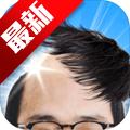 抖音日本秃头接假发游戏中文版 v2.1