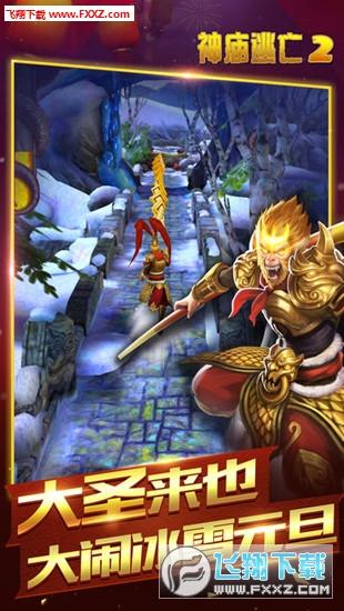 神庙逃亡2新年版4.2.2截图0