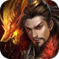 帝王争霸安卓版 v1.0