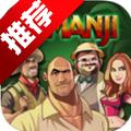 勇敢者的游戏3安卓中文版v1.2