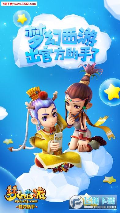 梦幻西游助手ios版1.0.1截图1
