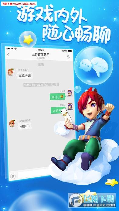 梦幻西游助手ios版1.0.1截图2