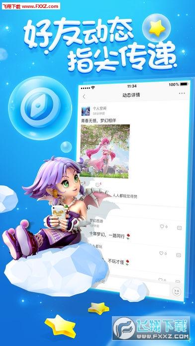 梦幻西游助手ios版1.0.1截图3